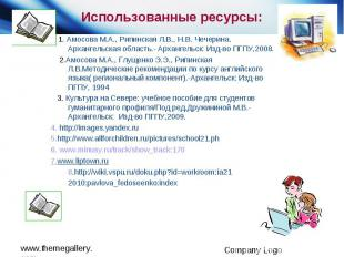 Использованные ресурсы: 1. Амосова М.А., Рипинская Л.В., Н.В. Чечерина. Архангел