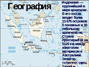 География Индонезия — крупнейший в мире архипелаг. В его состав входит более 13&