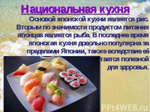 Национальная кухня Основой японской кухни является рис. Вторым по значимости про