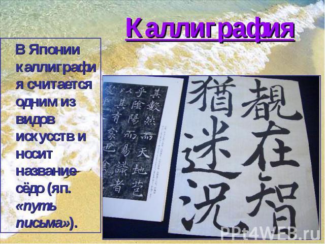 Каллиграфия В Японии каллиграфия считается одним из видов искусств и носит название сёдо(яп. «путь письма»).