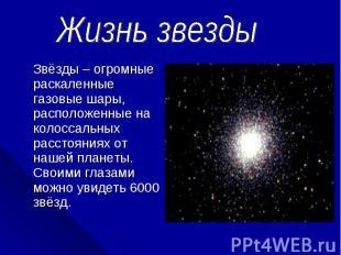 Звёзды – огромные раскаленные газовые шары, расположенные на колоссальных рассто