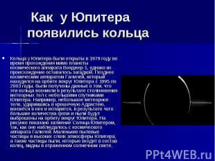 Как у Юпитера появились кольца Кольца у Юпитера были открыты в 1979