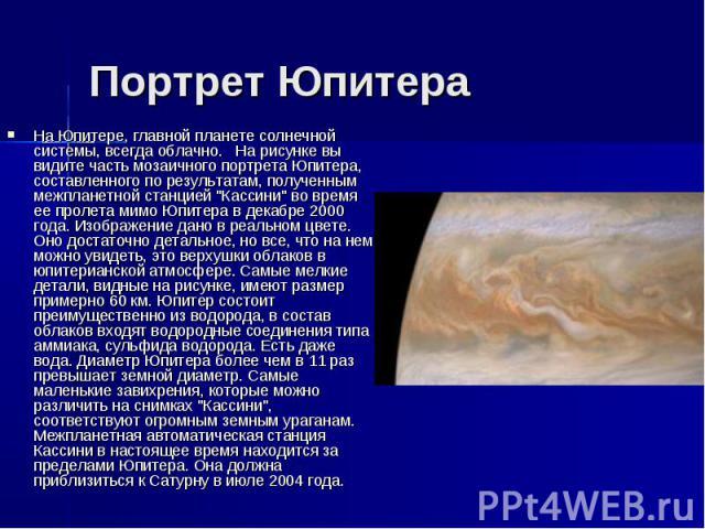 """Портрет Юпитера На Юпитере, главной планете солнечной системы, всегда облачно. На рисунке вы видите часть мозаичного портрета Юпитера, составленного по результатам, полученным межпланетной станцией """"Кассини"""" во время ее пролета мимо Юпитер…"""