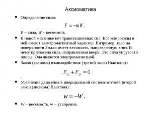 Определение силы: Определение силы: F – сила, W – весомость. В новой механике не