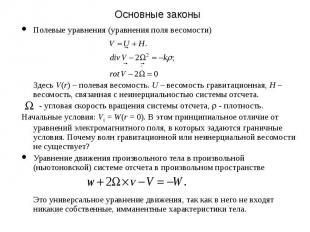 Полевые уравнения (уравнения поля весомости) Полевые уравнения (уравнения поля в