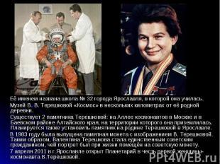 Её именем названа школа № 32 города Ярославля, в которой она училась. Её именем