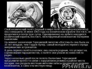 Свой космический полёт (первый в мире полёт женщины-космонавта) она совершила 16