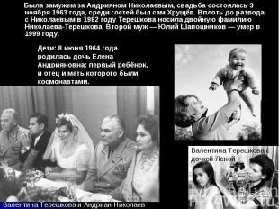 Была замужем за Андрияном Николаевым, свадьба состоялась 3 ноября 1963 года, сре