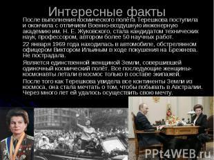 После выполнения космического полёта Терешкова поступила и окончила с отличием В