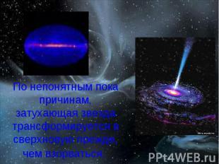 По непонятным пока причинам, затухающая звезда трансформируется в сверхновую пре