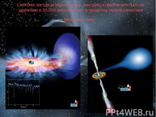 Система звезда-и-чёрная дыра находится приблизительно на удалении в 10,000 свето