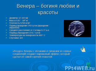 Диаметр 12 102 км Диаметр 12 102 км Масса 4,87 · 10²³ кг Плотность 5250 кг/м³ Пе