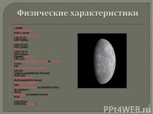Сжатие Сжатие < 0,0006 Средний радиус 2439,7 ± 1,0 км Площадь поверхности 7,4
