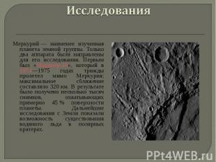 Меркурий— наименее изученная планета земной группы. Только два аппарата бы