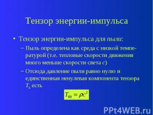 Тензор энергии-импульса Тензор энергии-импульса для пыли: Пыль определена как ср