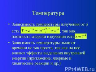 Температура Зависимость температуры излучения от а есть , так как плотность энер