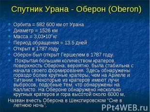 Спутник Урана - Оберон (Oberon) Орбита = 582 600 км от Урана Диаметр = 1526 км М