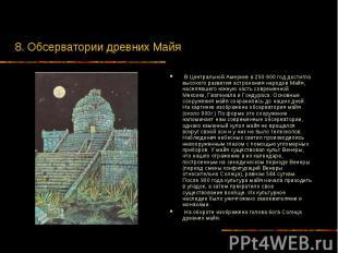 8. Обсерватории древних Майя В Центральной Америке в 250-900 год достигла высоко