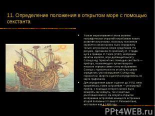 11. Определение положения в открытом море с помощью секстанта Успехи мореплавани