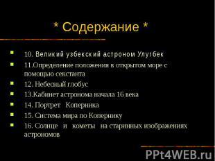 * Содержание * 10. Великий узбекский астроном Улугбек 11.Определение положения в
