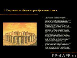 1. Стоунхендж- обсерватория бронзового века Это сооружение из гигантских камней