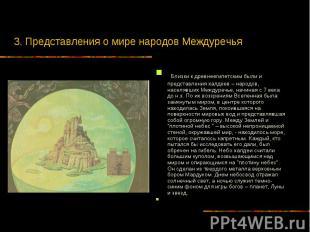 3. Представления о мире народов Междуречья Близки к древнеегипетским были и пред