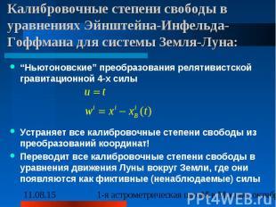 Калибровочные степени свободы в уравнениях Эйнштейна-Инфельда-Гоффмана для систе