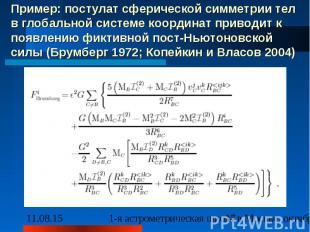 Пример: постулат сферической симметрии тел в глобальной системе координат привод