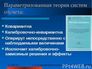 Параметризованная теория систем отсчета: Ковариантна Калибровочно-инвариантна Оп