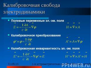Калибровочная свобода электродинамики Полевые переменные эл.-эм. поля Калибровоч