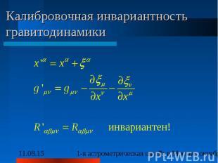 Калибровочная инвариантность гравитодинамики