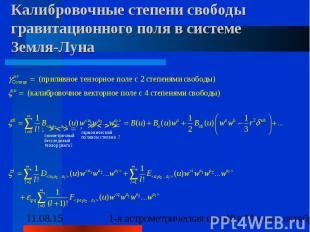 Калибровочные степени свободы гравитационного поля в системе Земля-Луна
