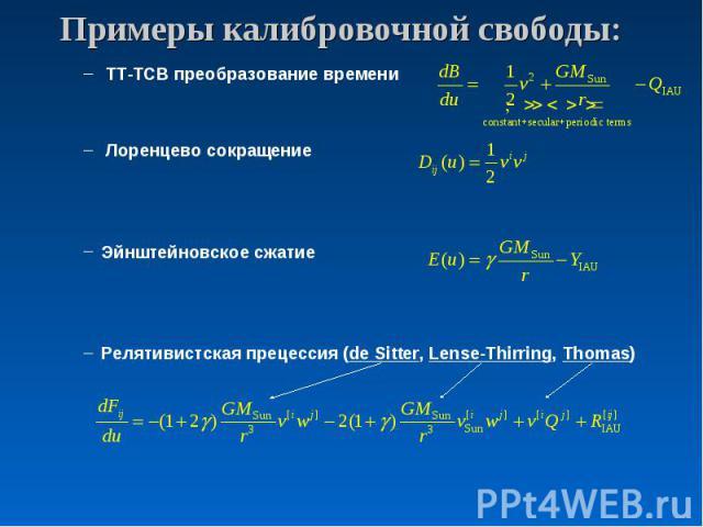 Примеры калибровочной свободы: TT-TCB преобразование времени Лоренцево сокращение Эйнштейновское сжатие Релятивистская прецессия (de Sitter, Lense-Thirring, Thomas)