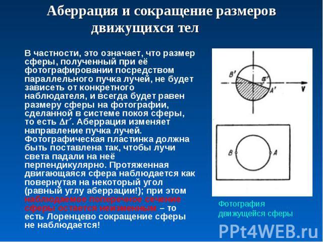 Аберрация и сокращение размеров движущихся тел В частности, это означает, что размер сферы, полученный при её фотографировании посредством параллельного пучка лучей, не будет зависеть от конкретного наблюдателя, и всегда будет равен размеру сферы на…