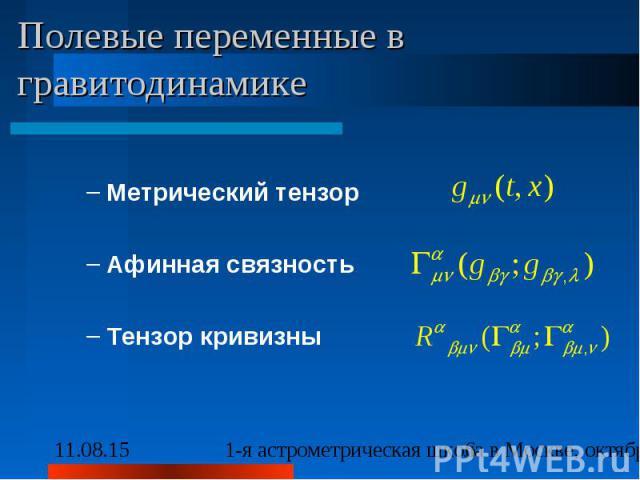 Полевые переменные в гравитодинамике Метрический тензор Афинная связность Тензор кривизны