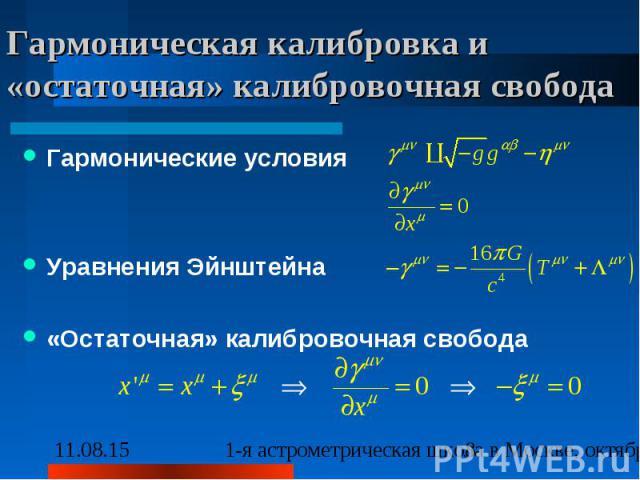 Гармоническая калибровка и «остаточная» калибровочная свобода Гармонические условия Уравнения Эйнштейна «Остаточная» калибровочная свобода