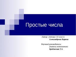 Простые числа Автор: ученица 5 Б класса Александрова Карина Научный руководитель