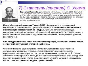7) Скатерть (спираль) С. Улама Станислав Мартин Улам (13 апреля, 1909, Львов —13