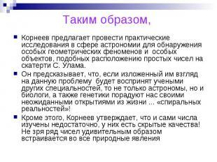 Таким образом, Корнеев предлагает провести практические исследования в сфере аст