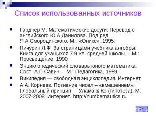 Список использованных источников Гарднер М. Математические досуги. Перевод с анг