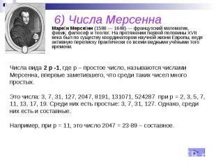 6) Числа Мерсенна Маре н Мерсе нн (1588 — 1648) — французский математик, физик,