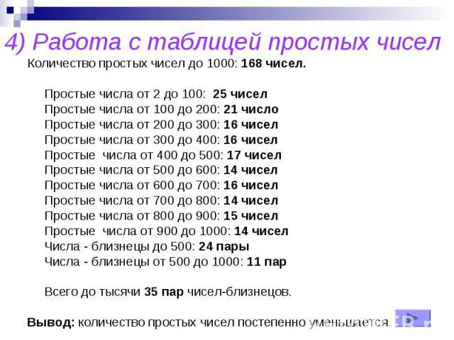 4) Работа с таблицей простых чисел Количество простых чисел до 1000: 168 чисел. Простые числа от 2 до 100: 25 чисел Простые числа от 100 до 200: 21 число Простые числа от 200 до 300: 16 чисел Простые числа от 300 до 400: 16 чисел Простые числа от 40…