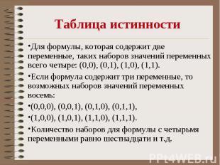 Таблица истинности Для формулы, которая содержит две переменные, таких наборов з