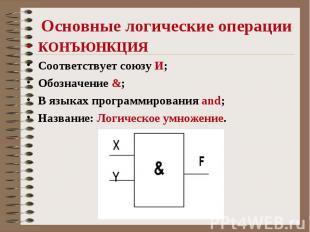 Основные логические операции КОНЪЮНКЦИЯ Соответствует союзу И; Обозначение &