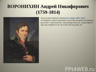 ВОРОНИХИН Андрей Никифорович (1759-1814) Автор величественного Казанского собора
