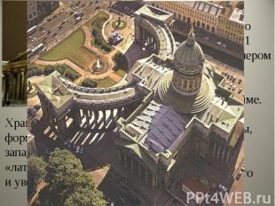 Казанский собор по требованию Павла1 должен был и размером и внешним видом напом