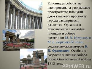 Колоннады собора не изолированы, а раскрывают пространство площади, дают главном