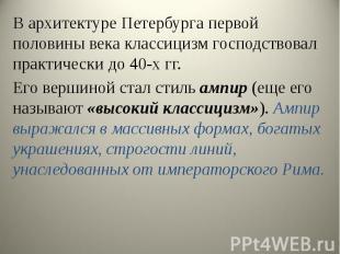 В архитектуре Петербурга первой половины века классицизм господствовал практичес