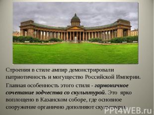 Строения в стиле ампир демонстрировали патриотичность и могущество Российской Им
