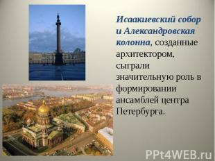 Исаакиевский собор и Александровская колонна, созданные архитектором, сыграли зн